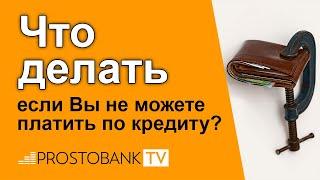 Что делать, если Вы не можете платить по кредиту?(, 2014-08-18T15:37:31.000Z)