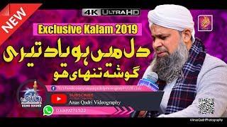 Exclusive Dil Mein Ho Yaad Teri    Alhaaj Muhammad Owais Raza Qadri 2019