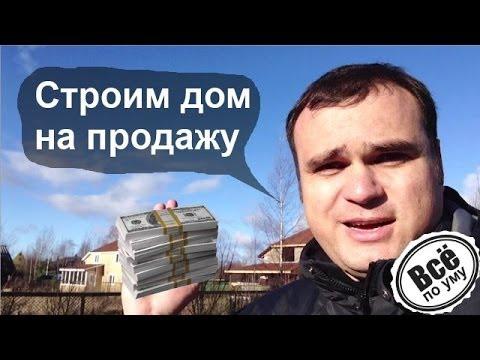 видео: Дом из газобетона на продажу. Все по уму