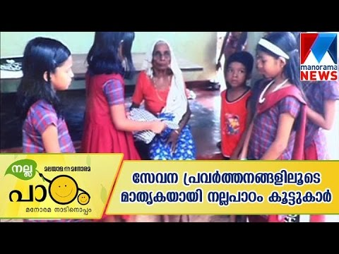 Nallapadam childrens with public helping activity   Nallapadam   Manorama News