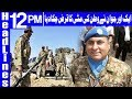 Colonel Sohail Abid Martyred in Balochistan Operation - Headlines 12 PM - 17 May 2018 - Dunya News