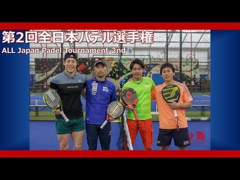 2019年 全日本パデル選手権男子決勝 ALL Japan Padel Tournament 2nd