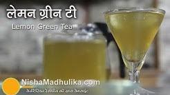 Honey and Lemon Green Tea Recipe - Iced Lemon Green Tea Recipe