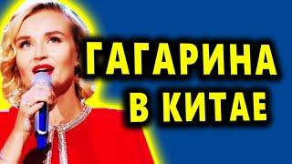 Download Полина Гагарина в Китае | Сингер 2019 |  Все этапы Mp3 and Videos