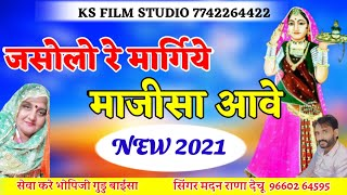 माजीसा रा दर्शन पाऊं छावली मदन राणा देचु || माजीसा भजन 2021 || Madan Rana Dechu | Majisa New Bhajan