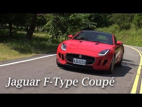 2014 Jaguar F-Type Coupe試駕:獨樹一幟的跑車