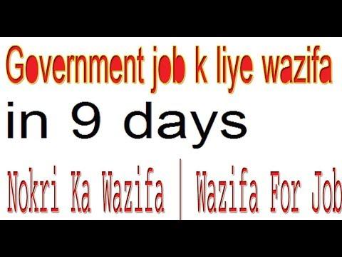Government Job K Liye Wazifa Job K Liye Wazifa نوکری حاصل کرنے کا وظیفہ 9 دن میں