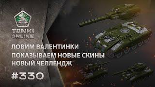 ТАНКИ ОНЛАЙН Видеоблог №330