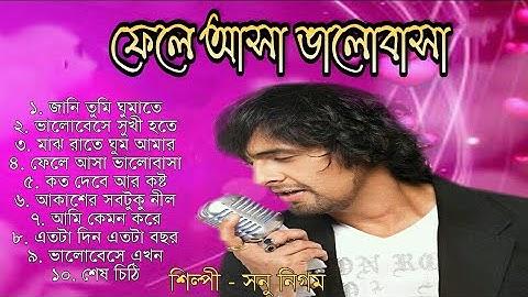 fele asha bhalobasha      full album  audio jukebox  sonu nigam  bengali songs
