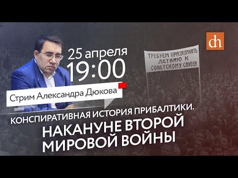 Прямой эфир с историком Александром Дюковым