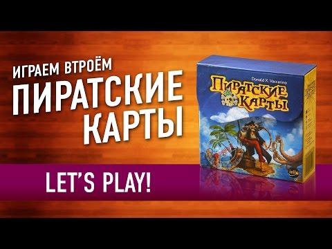 Пиратские карты (Pina Pirata) Играем в настольную игру