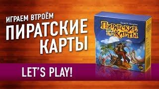 Пиратские карты (Pina Pirata) Играем в настольную игру(Всем привет! Сегодня поиграем в «Пиратские Карты», они же Pina Pirata – простая карточная игра, механикой напоми..., 2016-06-01T05:49:32.000Z)
