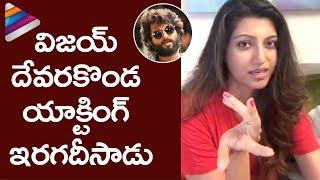 Hamsa Nandini about Vijay Deverakonda and Arjun Reddy Movie | Latest Interview | Telugu Filmnagar
