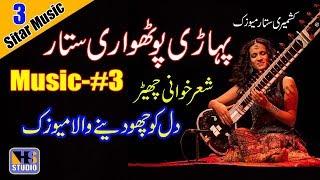 Pothwari Sitar Music | Pahari Sitar Music | (Music -3) | شعرخوانی چھیڑ