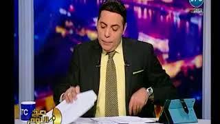 برنامج صح النوم   مع الإعلامي محمد الغيطي وفقرة خاصة عن تفاصيل أحداث اليوم-12-3-2018