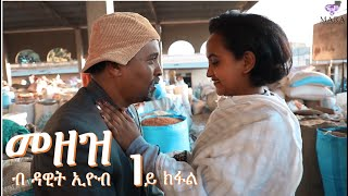 MARA E.- New Eritrean Comedy 2020, መዘዝ 1ይ ክፋል, Mezez Part 1/2 - By Dawit Eyob