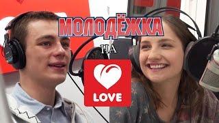 """Актёры сериала """"Молодёжка"""" на СТС в эфире Love radio"""
