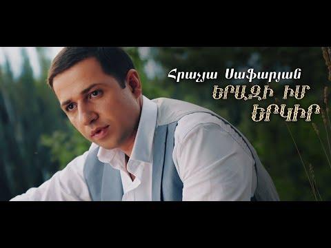 Hrachya Safaryan - Yerazi Im Yerkir (2018)