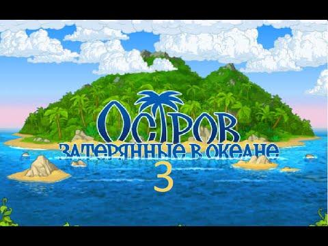 Скачать игру остров: затерянные в океане для pc через торрент.
