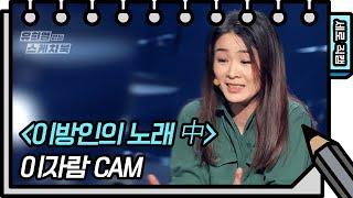 [세로 직캠] 이자람 - 이방인의 노래 中 (Jaram Lee - FAN CAM) [유희열 없는 스케치북] …