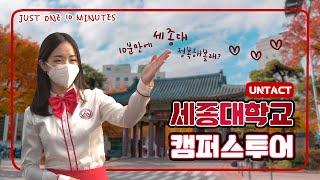 [세종대학교/Sejong University] 홍보대사…