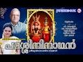 പറശ്ശിനിനാഥന് | PARASSINI NAADHAN | Hindu Devotional Songs | P.Jayachandran & Radhika Thilak