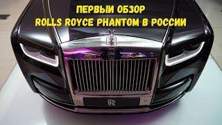 Rolls-Royce Phantom 2018. Первый обзор Роллс-Ройс Фантом 8 в России