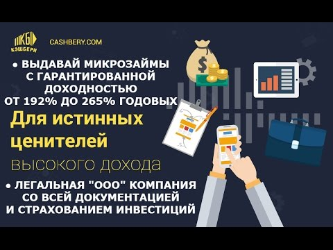 Инвестиционная платформа по выдаче микро займов - Кэшбери