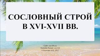 Баскова А.В./ ИОГиП / Общественный строй в XVI-XVII вв. Сословный строй.