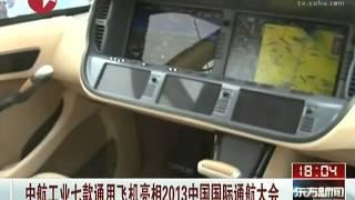 中航工业七款通用飞机亮相2013中国国际通航大会