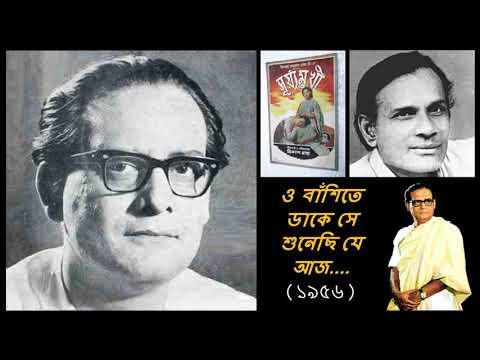 Hemanta Mukherjee - Suryamukhi (1956) - 'o Baanshite Daake' (Bengali)
