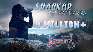 Download song Shiv Kailashon Ke Waasi | shiv |Bhole Baba | Shankar Sankat Harna | Paddy (Shivoham - The Fusionist)