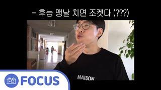 [상인고등학교 FOCUS] 수능 응원 영상 보너스 트랙