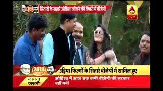 Odisha film actors Mihar Das, Anu Choudhury joins BJP
