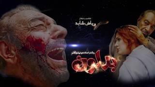 Baba Khan interview / New upcoming Drama Badloon