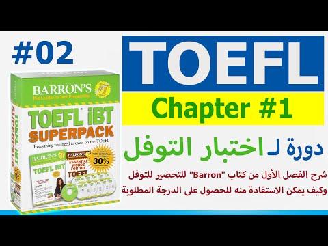 word smart for the toefl تحميل كتاب