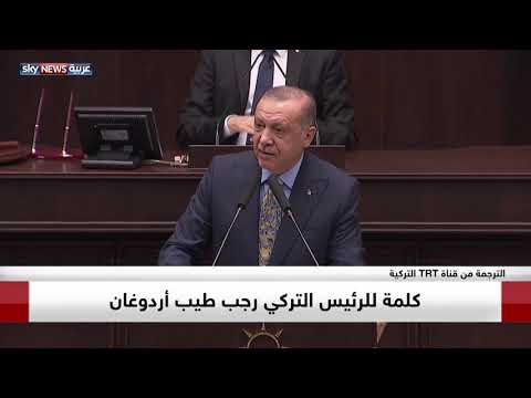 كلمة الرئيس التركي طيب رجب أردوغان بشأن آخر تطورات قضية جمال خاشقجي  - نشر قبل 3 ساعة