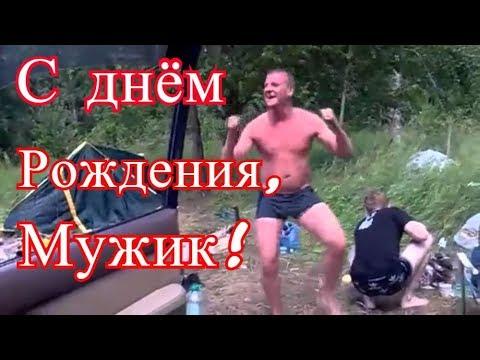 Видео поздравление с днем рождения мужчине