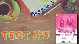 ТЕСТ №3 \Spotlight 2 Test Booklet/Английский в фокусе 2 класс/ТЕСТЫ /Progress Check