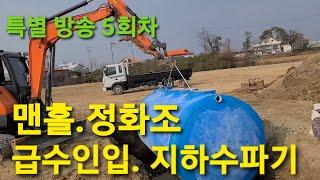 집짓기 상가 특별영상 [05]  맨홀 정화조 급수신청 …
