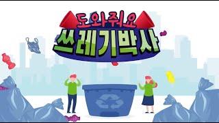 올바른쓰레기배출법