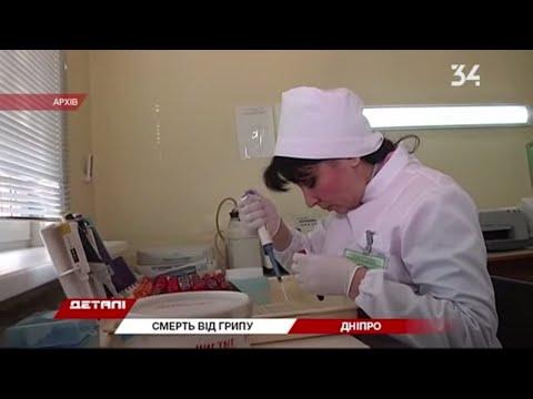 34 телеканал: У Дніпрі від грипу померла дитина
