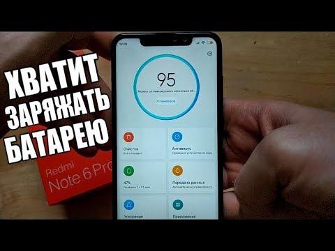 Твой Xiaomi НЕ СЯДЕТ После Этой Настройки MIUI 10