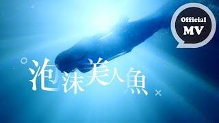 Download lagu 曾之喬 Joanne Tseng[ 泡沫美人魚 The Mermaid ]片花版 Music Video (《泡沫之夏》電視劇插曲 )