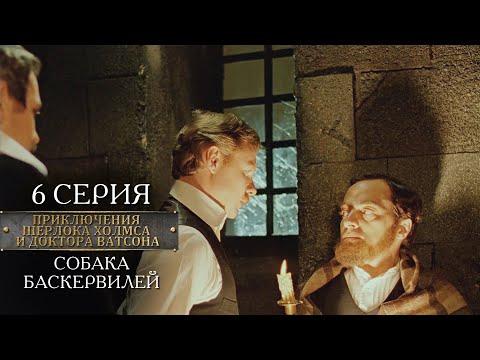 Шерлок Холмс и доктор Ватсон   6 серия   Собака Баскервилей