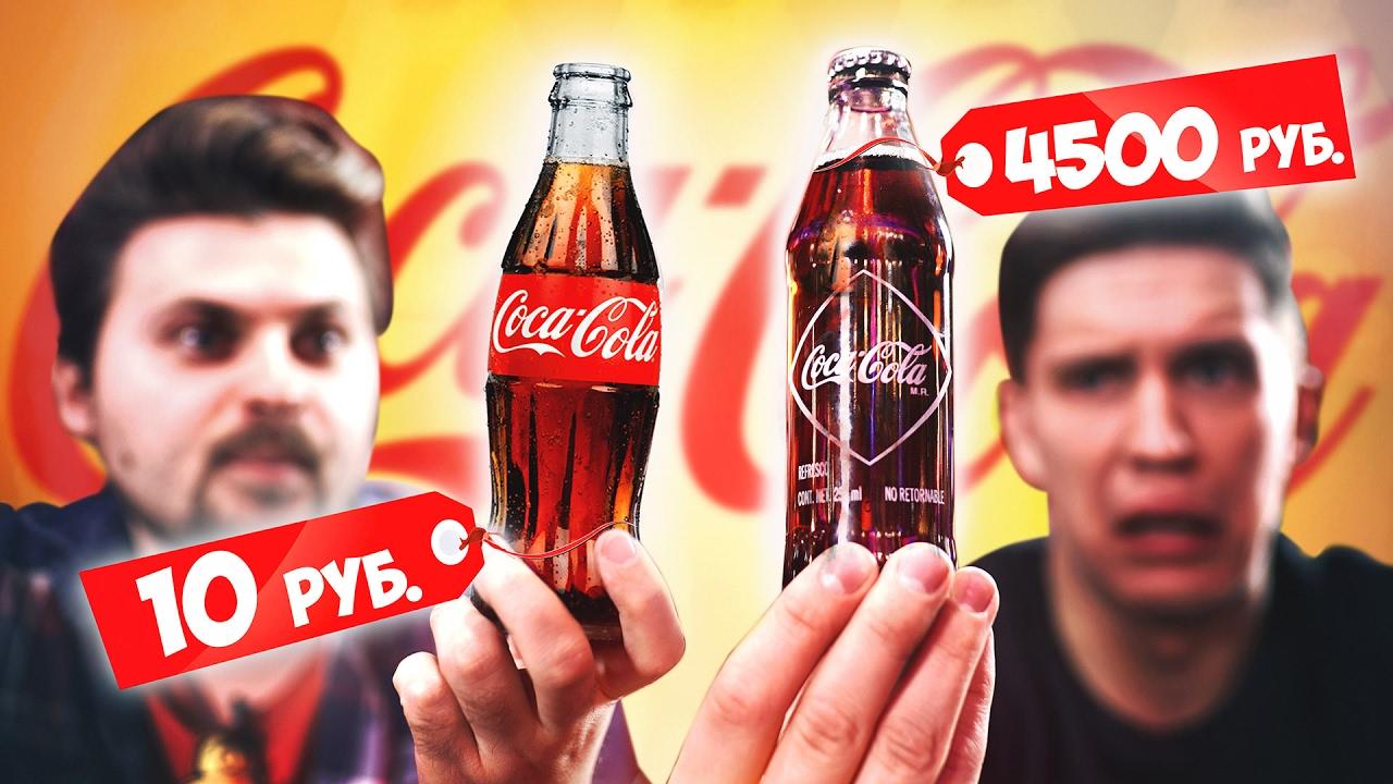 Coca-Cola за 10 рублей и за 4500 рублей!!! Одна из самых редких в мире
