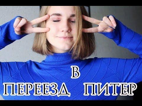 переезд в Санкт-Петербург//поступление в колледж