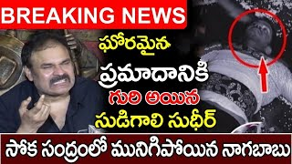 Shocking Accident Happened For Sudigaali Sudheer on Shooting Spot || SM TV