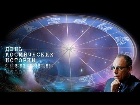 кто знает точный гороскоп