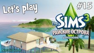 Давай играть Симс 3 Райские острова #15 VIP-комнаты